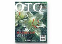 OTO (Bank of Communications)
